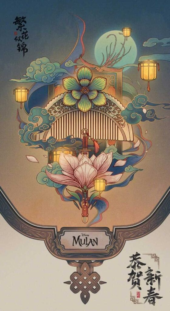 Mulan Poster Año nuevo chino Disney